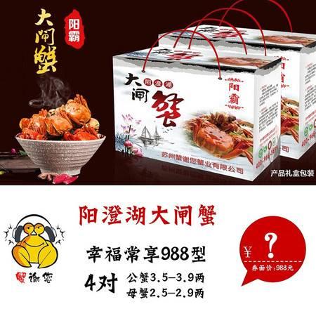 阳澄湖大闸蟹  幸福常享988型  4对 公3.5-3.9 两  母2.5-2.9两礼盒装