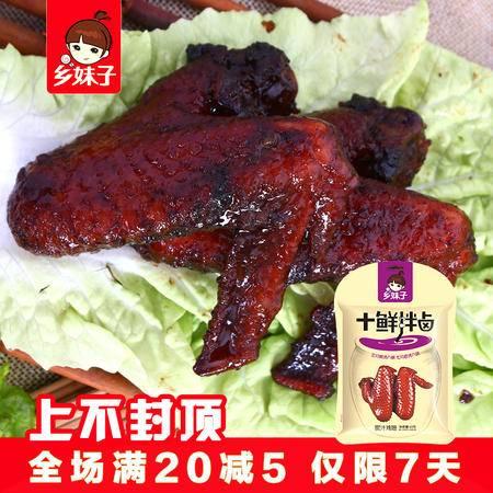乡妹子 蜜汁鸡翅烤翅福鼎特产翅中65克*1包