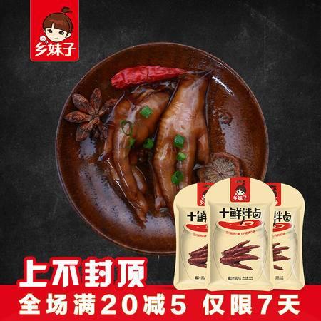 乡妹子 蜜汁鸡爪 温州特产 独立包装50g*1包