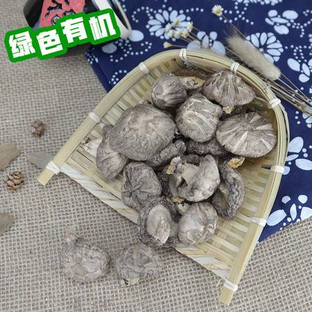 9.9元尝鲜装 贵溪 香台山 有机花菇50g (买三送一)包邮