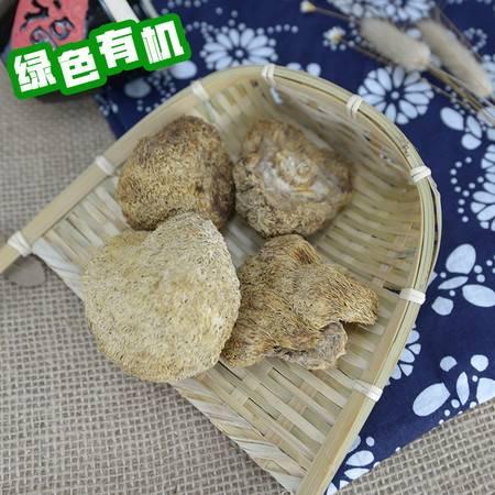 贵溪 香台山 有机猴头菇250g 包邮