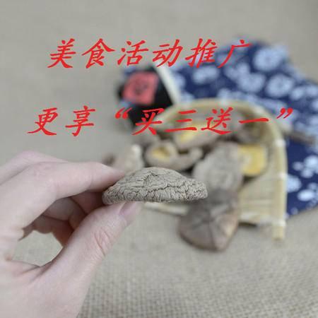 香台山 9.9元尝鲜装 贵溪 香台山 有机花菇50g(买3送1) 包邮