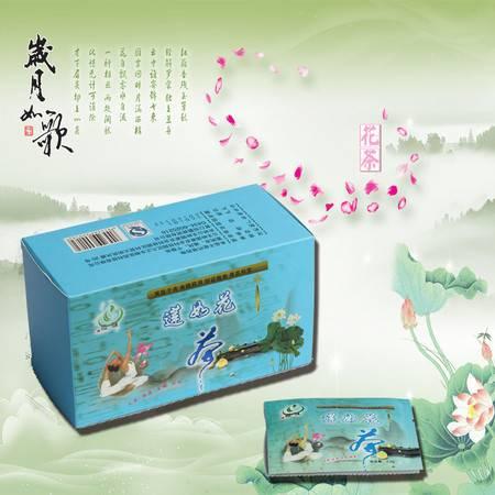 【四平馆】莲如花茶