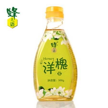 【22年品质】蜂之语蜂蜜 新鲜农家天然洋槐蜜 槐花蜜500g