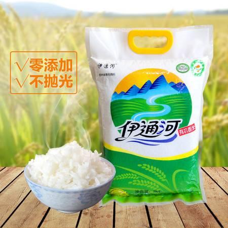 【四平馆】伊通河 有机香米5kg真空装