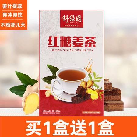 舒绿园 红糖姜茶姜汁老姜汤速溶 1盒装