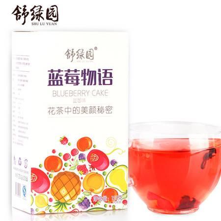 舒绿园  蓝莓物语水果茶花茶真果粒 125g