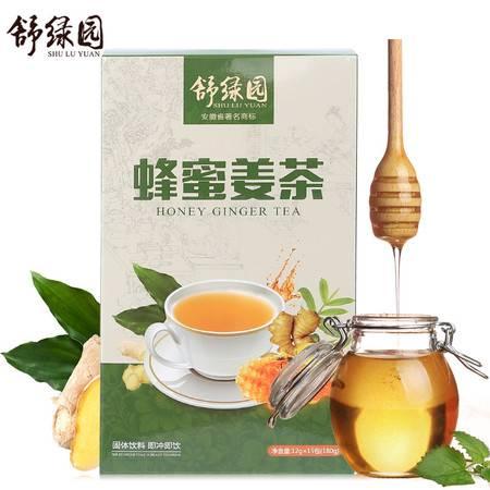 【买1盒送1盒】舒绿园 蜂蜜姜茶姜汁老姜汤速溶 1盒装