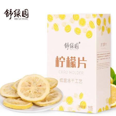 舒绿园  冻干柠檬片蜂蜜柠檬泡水花茶 50g