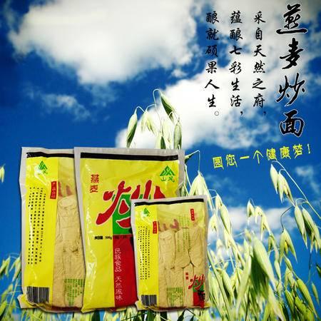 宙兴 云南大理云龙山风食品燕麦炒面500g(50g×10)