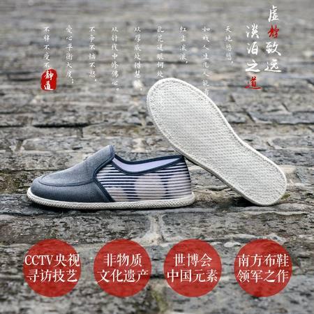 步步升纯手工个性拼色条纹男士布鞋千层底布鞋静道