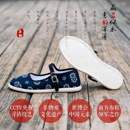 步步升纯手工腊染印花复古千层底布鞋蓝韵枝江布鞋