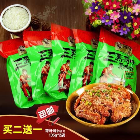 湖北特产仙福粉蒸肉调料荷叶蒸肉粉米粉荷叶酱汁3合1,135g买2送1