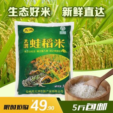 湖北富硒地绿色纯天然蛙稻香米正宗 仙桃仙福香米 长粒新米2.5kg 包邮