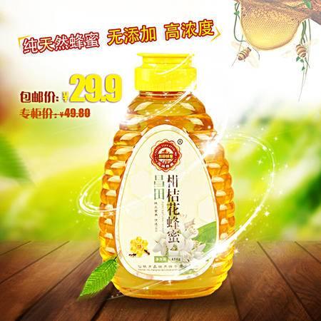 湖北仙桃特产仙福昌田蜂蜜 纯天然土蜂蜜农家自产野生新鲜柑桔花蜂蜜
