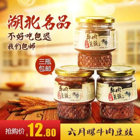 湖北特产 仙福郑场牛肉豆豉240g下饭菜拌面酱微辣黄豆酱 包邮