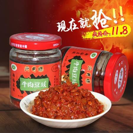 湖北特产郑场六月曝牛肉豆豉200g下饭菜拌面酱微辣黄豆酱 三瓶包邮