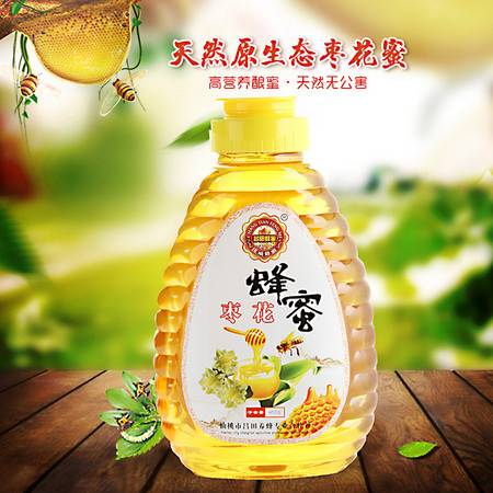 湖北仙桃特产昌田蜂蜜 纯天然土蜂蜜农家自产野生新鲜枣花蜂蜜
