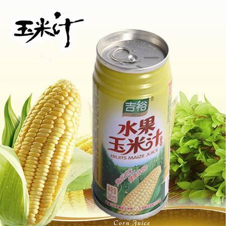祥裕水果玉米汁