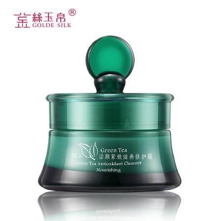 金丝玉帛绿茶活颜紧致滋养修护霜50g 平衡控油 补水致肌肤 收毛孔