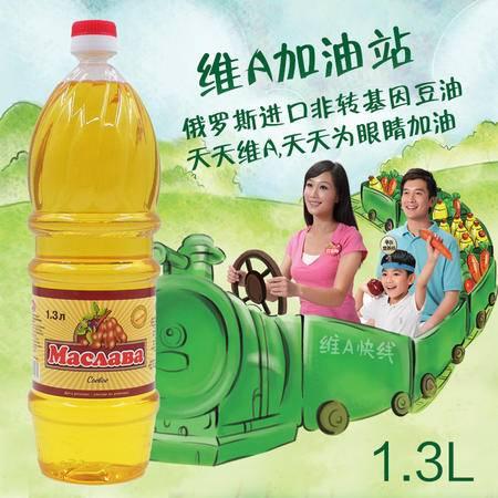 包邮 俄罗斯原装进口大豆油非转基因食用油1.3升 调和油