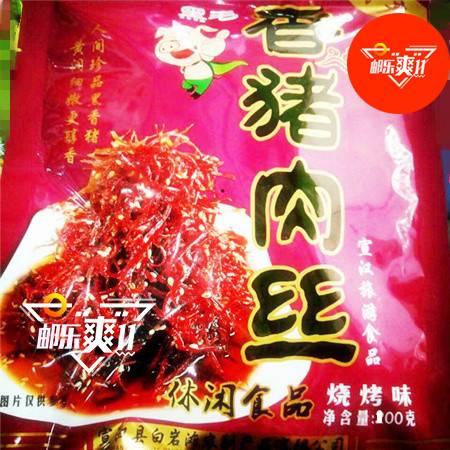 【爽11特卖包邮】四川达州宣汉 白岩滩黑毛香猪肉丝 休闲食品  400g/袋