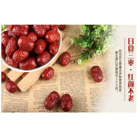 【南川馆】零食坚果炒货特产干果【若羌灰枣*二级】500g*1包