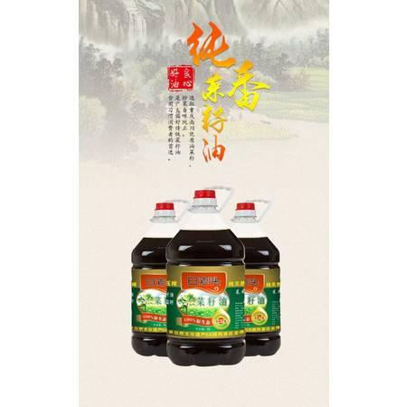 【南川馆】农村地道压榨菜籽油*5L/桶