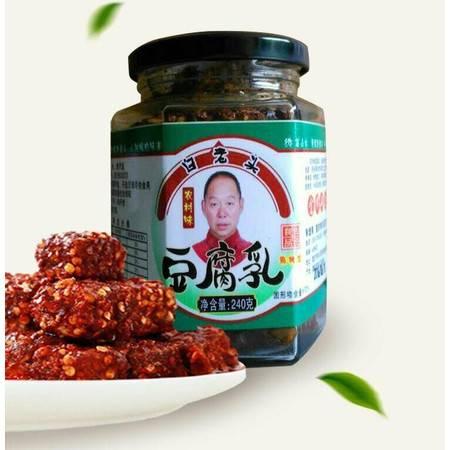 【南川馆】纯正不添加美味豆腐乳*240g/瓶
