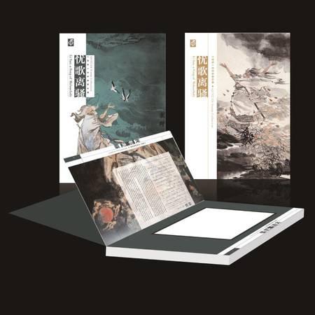 《忧歌离骚》小版卡书 中国集邮总公司