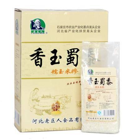 老区人盒装香玉蜀黍(糯玉米糁)400g*4袋