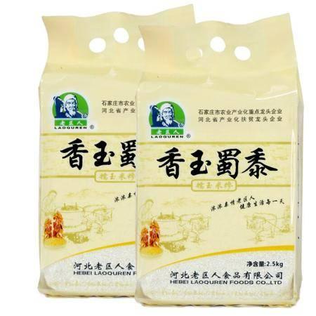 老区人手提袋装香玉蜀黍(糯玉米糁)2.5kg