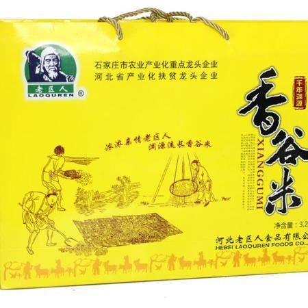 老区人礼盒装香谷米(小米)3.2kg(400g*8袋)