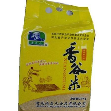 老区人手提袋装香谷米(小米)2.5kg