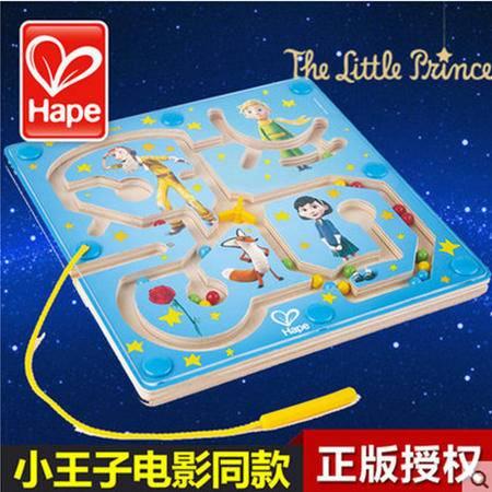 德国Hape 磁性迷宫运笔走珠立体小王子迷宫玩具 电影同款木制正版