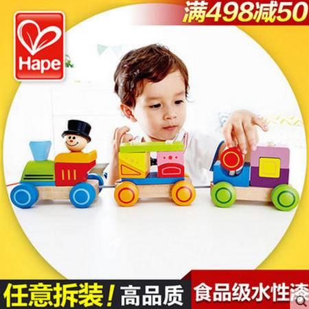 德国hape几何积木小火车 儿童玩具宝宝益智玩具1-2岁拆装组装玩具