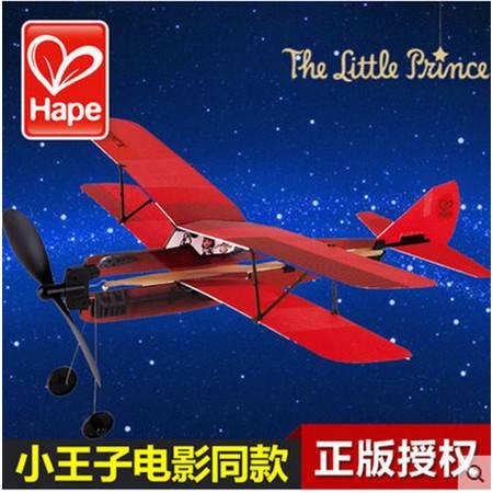 德国Hape 小王子DIY复古双翼飞机益智创意 手工电影同款周边正版