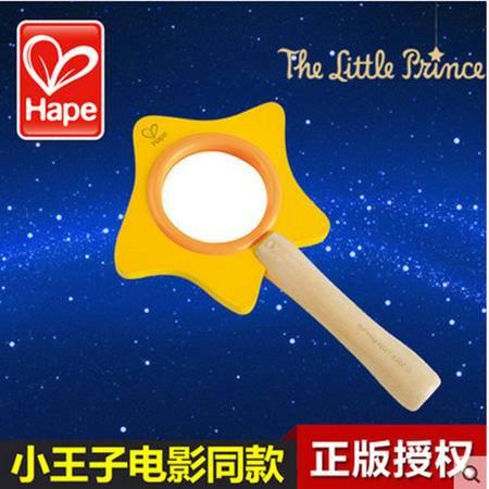 德国hape 小王子星星魔棒放大镜 儿童益智玩具电影同款周边正版