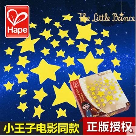 德国Hape 小王子夜光星星贴 宝宝益智创意动手 电影同款周边正版
