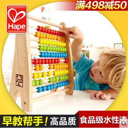 德国Hape 儿童算盘 珠算架 木制计算架 宝宝益智玩具数学算术教具