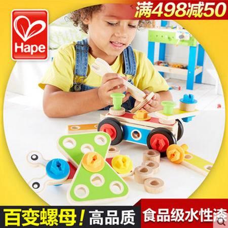 德国Hape 螺母组合拆装玩具三岁男孩生日礼物儿童益智玩具3岁以上