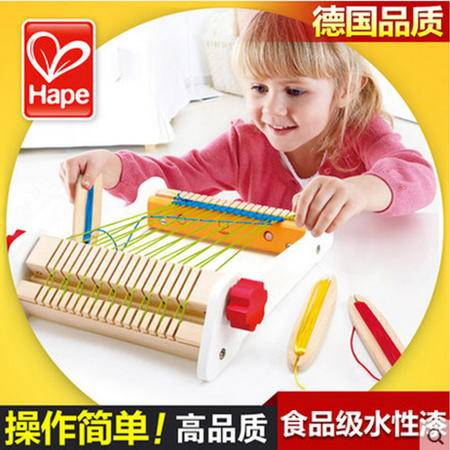 德国Hape 儿童仿真织布机 手工DIY过家家玩具 宝宝女孩玩具礼物