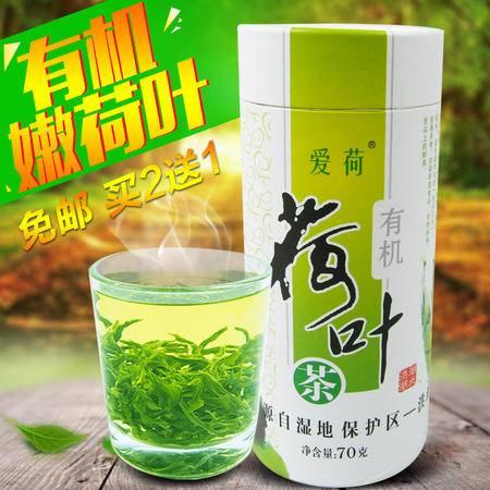 爱荷有机纯荷叶茶70克买2送1再送水杯天然新鲜嫩干荷叶野生花草茶