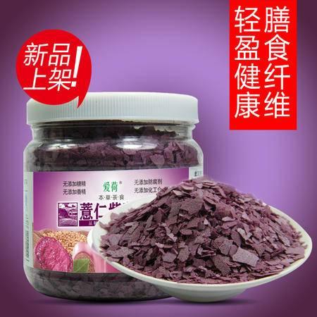 爱荷薏仁紫薯干粉片285克罐装农家天然地瓜干粉 即食干脆冲泡便捷