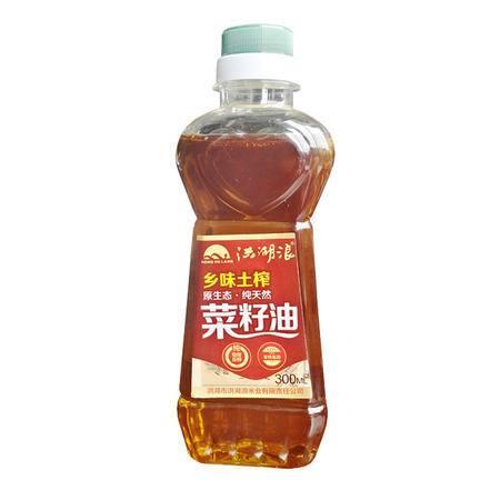 【官方直销】洪湖浪牌 乡味土榨菜籽油300ml 土法压榨食用油 非转基因菜籽油 口感好