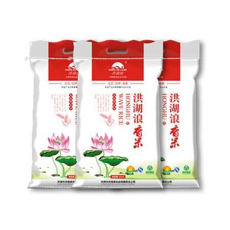 洪湖浪香米新米 10kg装 放心粮油 两优米 舌尖上的美食 精选洪湖两优稻米加工制成