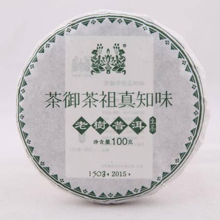 云南 茶御茶祖 真知味1503  100g/片 2015年产