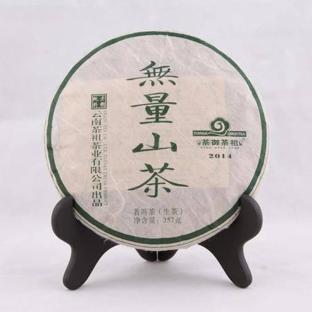 云南 茶御茶祖 无量山生茶 357g/片 2015年产
