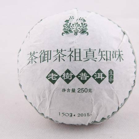 云南 茶御茶祖 真知味1503  250g/坨 2015年产