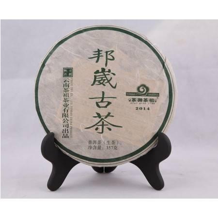 云南 茶御茶祖 邦威古茶 357g/片